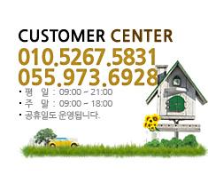 고객상담 : 010-5267-5831